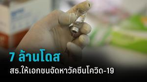 สธ.เผยให้เอกชนนำเข้าวัคซีนโควิด 7 ล้านโดส ชนิดอื่นที่รัฐไม่ได้จัดหา