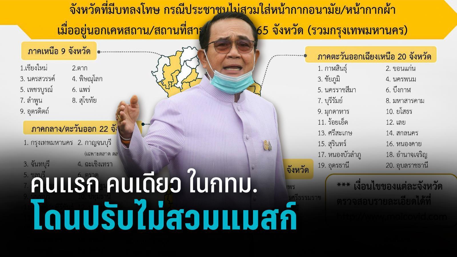 """ศาล - ตำรวจ เผยสถิติ จับปรับทั่วไทยไม่สวมหน้ากากอนามัย 1,000 -6,000 """"บิ๊กตู่"""" คนแรกและคนเดียว ในกทม."""
