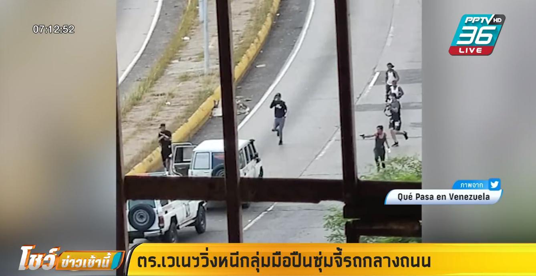 ตร.เวเนฯ วิ่งหนีกลุ่มมือปืนซุ่มจี้รถกลางถนน