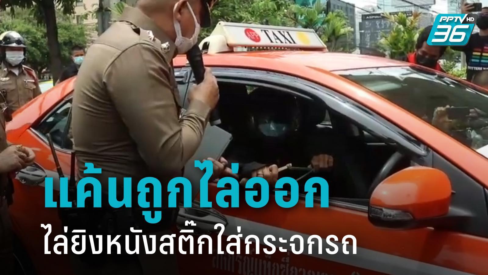 จับแล้วเเท็กซี่ มือยิงหนังสติ๊กใส่กระจกรถ อ้างเป็นอดีตคนขับรถเมล์ แค้นถูกไล่ออก