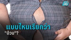 """แบบไหนเรียกว่า""""อ้วน""""? จองฉีดวัคซีนโควิด"""