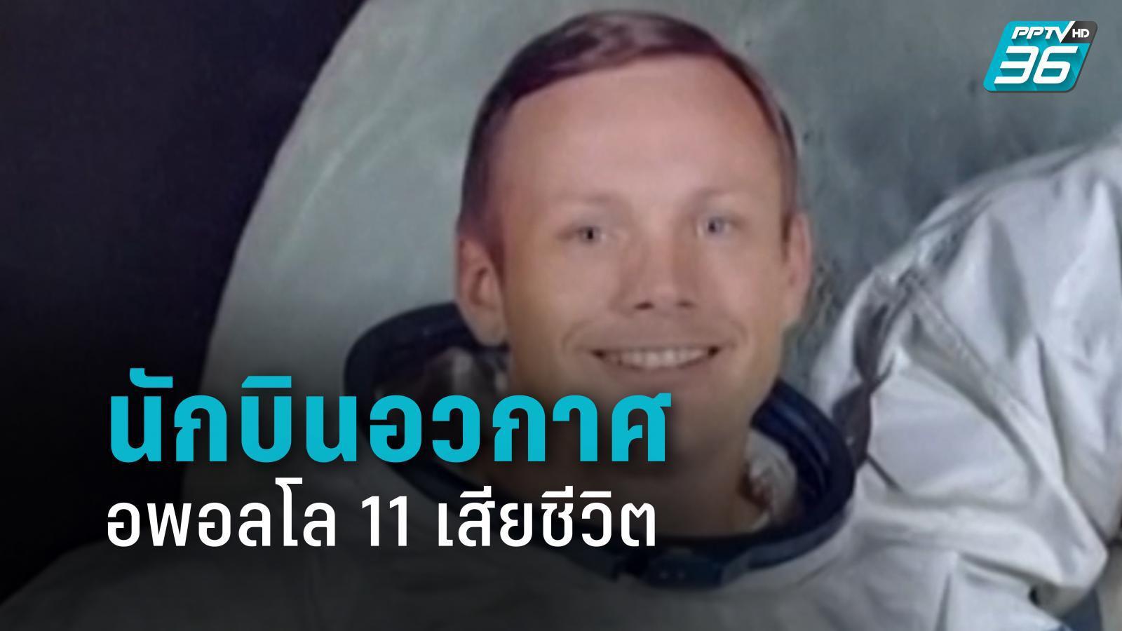 นักบินอวกาศภารกิจอพอลโล 11 เสียชีวิตแล้ว