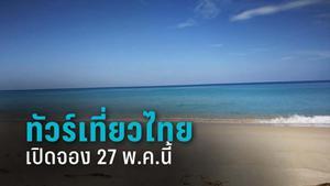 ทัวร์เที่ยวไทย เริ่มเปิดจอง 27 พ.ค.นี้ ผ่าน www.ทัวร์เที่ยวไทย.ไทย
