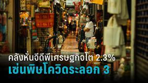 คลังหั่นจีดีพีเศรษฐกิจโต 2.3% เซ่นพิษโควิดระลอก 3