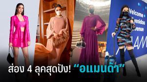 """ส่อง 4 ลุคสุดปัง! """"อแมนด้า"""" จากไทยแลนด์ สู่ รัฐฟลอริดา ชิงมง Miss Universe 2020"""