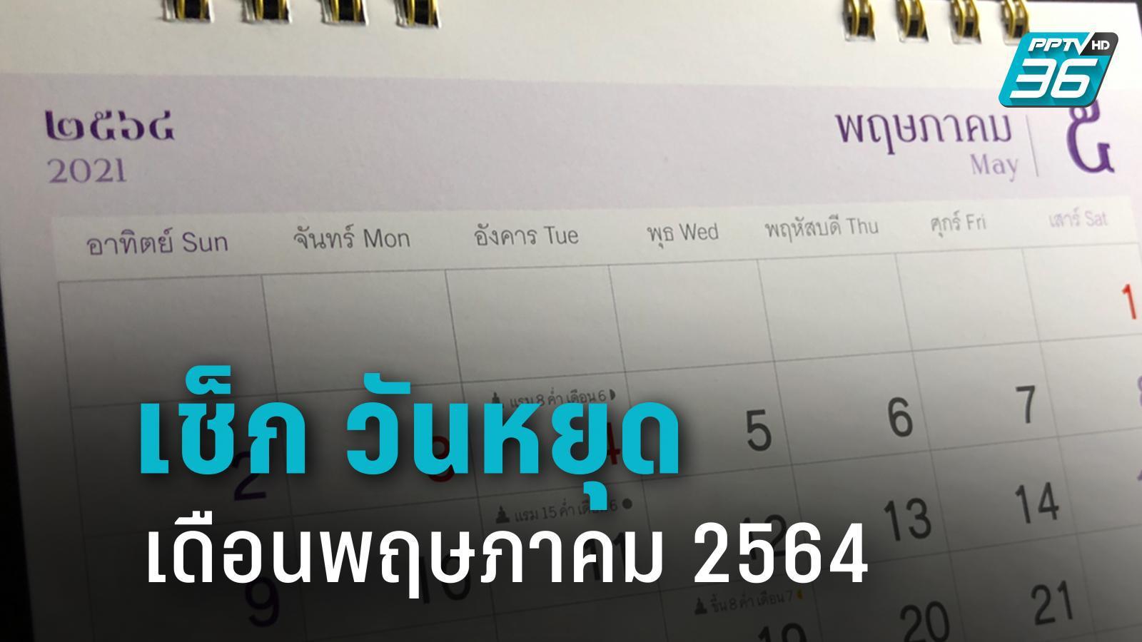 เช็กเลย ปฏิทินเดือนพฤษภาคม 2564 มีหยุดวันไหนบ้าง