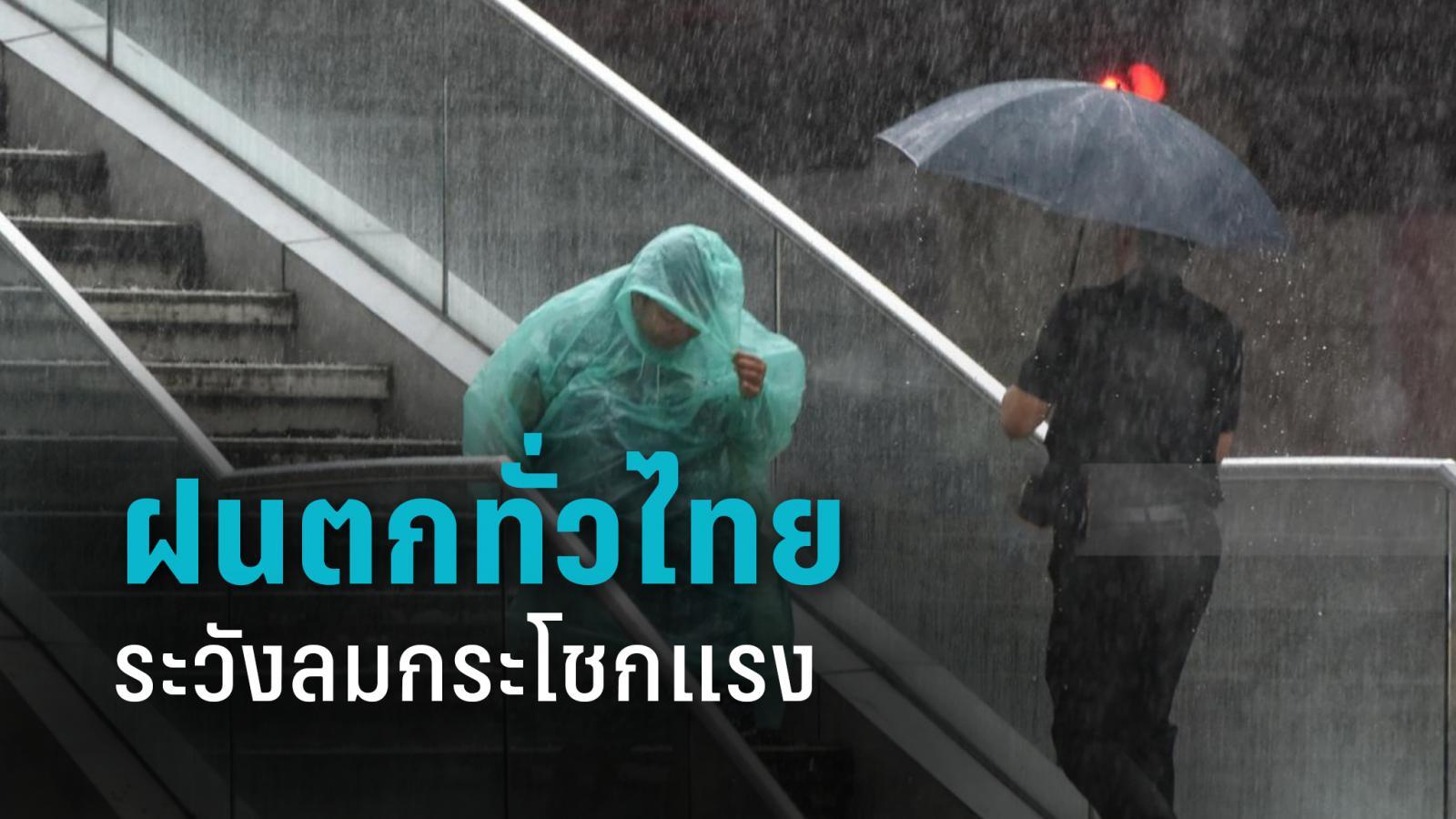 อุตุฯ เตือน วันนี้ฝนตกทั่วไทยระวังลมกระโชกแรง