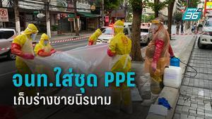 ดับปริศนา! จนท.ใส่ชุด PPE เก็บชายหนุ่มนิรนามวัย 50 เสียชีวิตข้างถนน