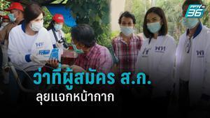 3 ว่าที่ผู้สมัคร ส.ก.เพื่อไทย ลุยแจกหน้ากากชาวมุสลิม ป้องกันโควิด ช่วงรอมฎอน