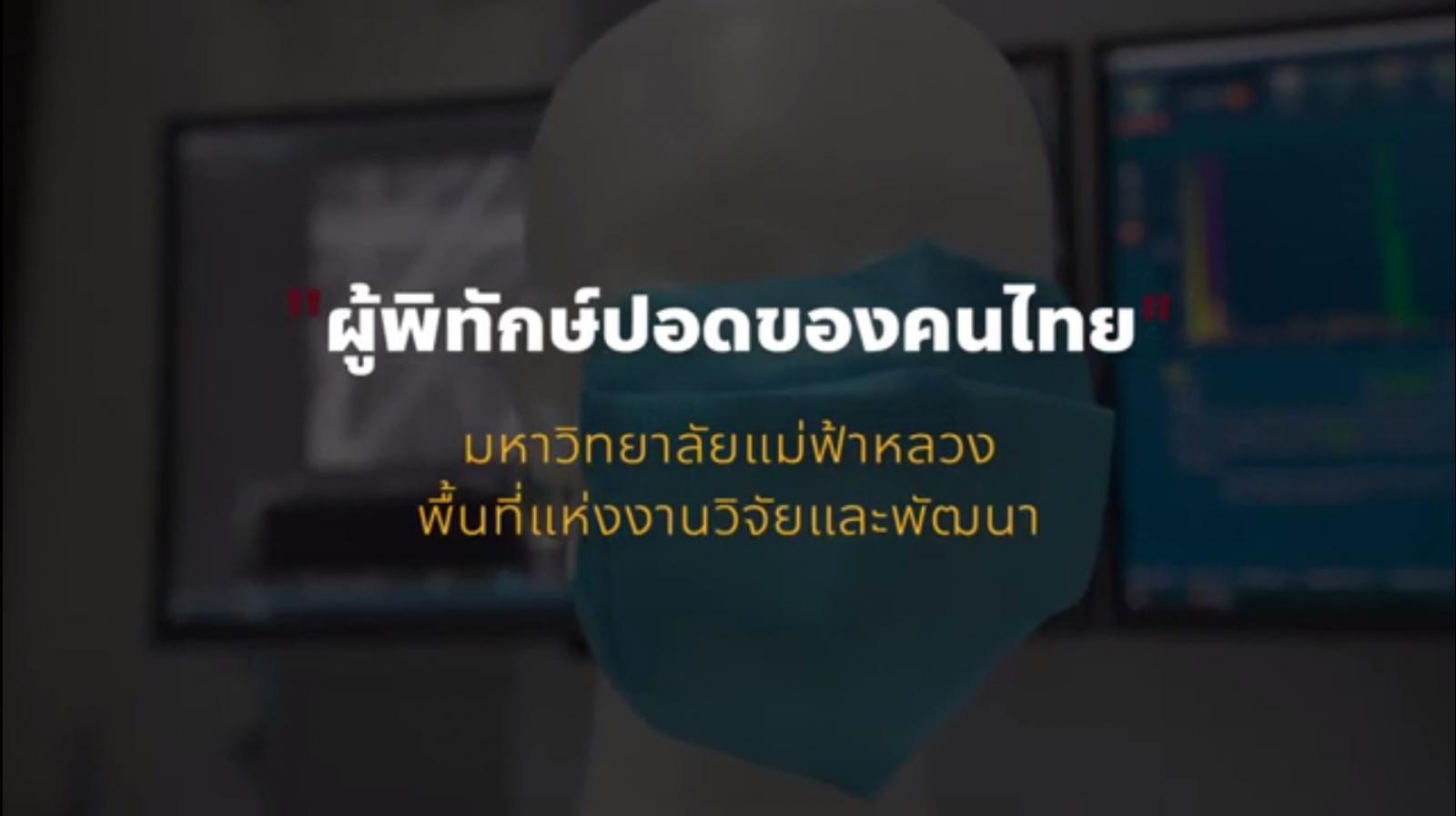 """""""ผู้พิทักษ์ปอดของคนไทย"""" ซีรีส์ มหาวิทยาลัยแม่ฟ้าหลวงพื้นที่แห่งการทำงานวิจัยและพัฒนา จัดทำโดยส่วนประชาสัมพันธ์ มฟล"""
