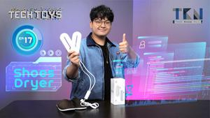 Tech Know Now EP.17   Shoes Dryer เครื่องเป่ารองเท้า   PPTV HD 36