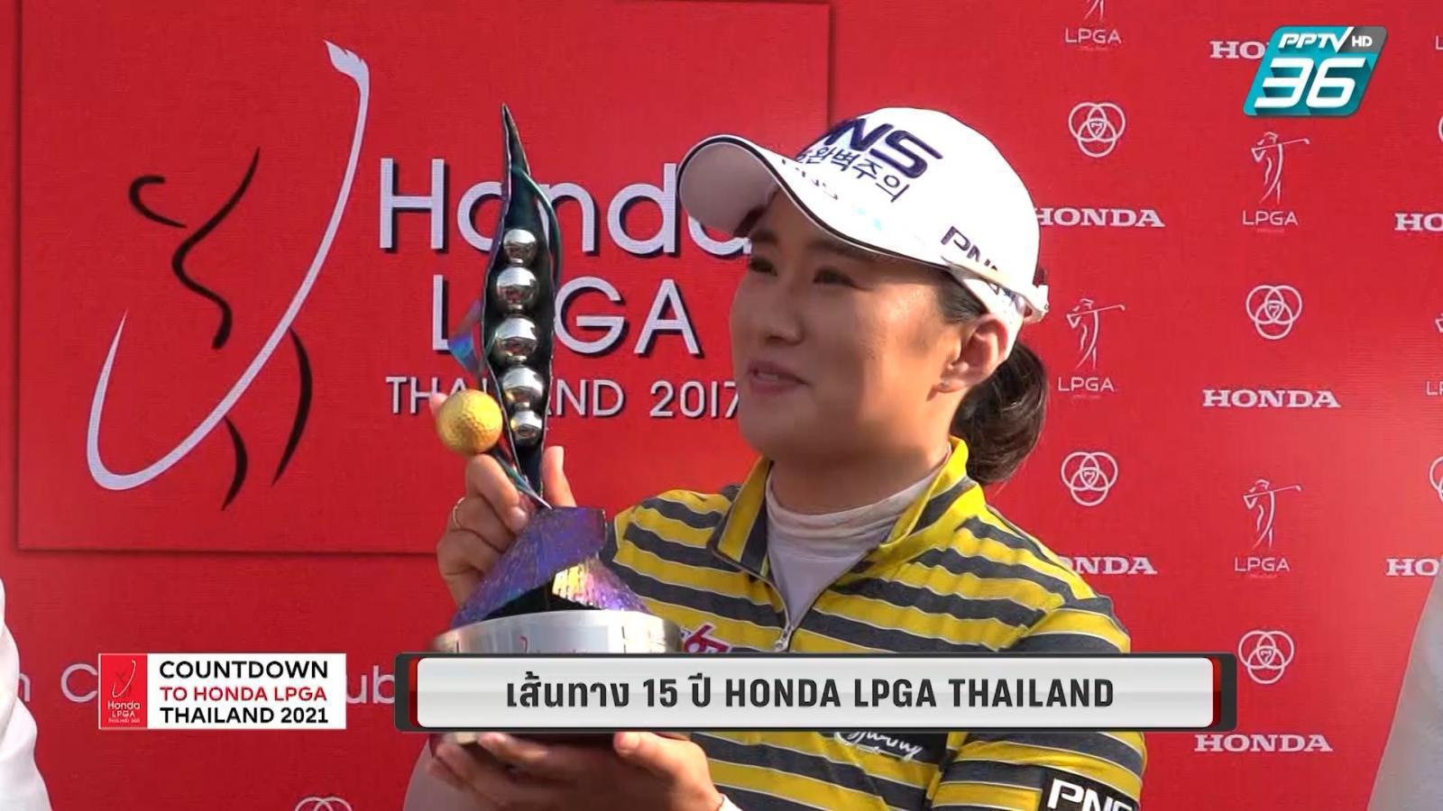 Countdown to Honda LPGA Thailand 2021 : ตอนที่ 1