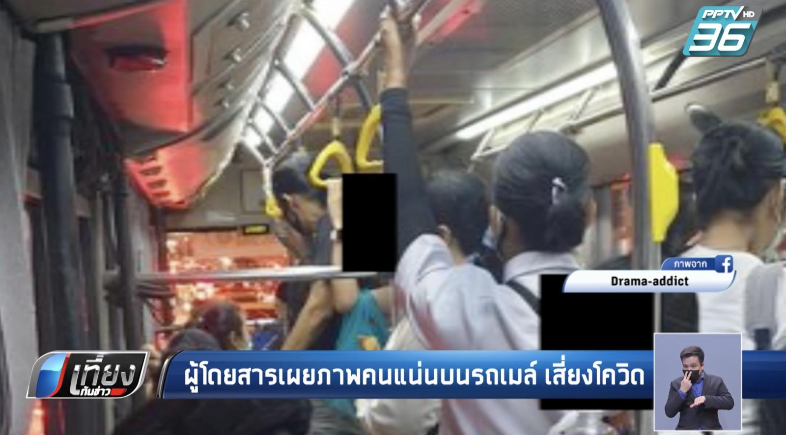 ผู้โดยสารเผยภาพคนแน่นบนรถเมล์ เสี่ยงโควิด