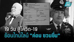 """เผาร่าง """"น้าค่อม ชวนชื่น"""" วันนี้ วัดพระศรีฯ ย้อนไทม์ไลน์ 19 วัน ตลกขวัญใจคนไทย สู้โควิด-19"""