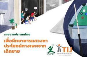 """""""รายงานวิจัย เพื่อศึกษาการแสวงหาประโยชน์ทางเพศจากเด็กชาย รายงานประเทศไทย"""" ถูกนำเสนอโดยเอ็คแพท อินเตอร์เนชั่นแนล - ECPAT International"""