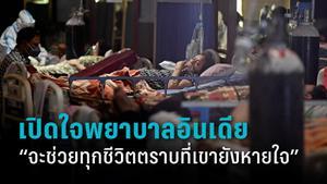 """เปิดใจพยาบาลอินเดีย """"เราจะช่วยผู้ป่วยทุกชีวิต ตราบที่เขายังมีลมหายใจ"""""""