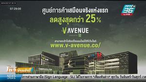 AIS ผนึกพันธมิตรค้าปลีกเปิด V-Avenue.Co รวมศูนย์การค้าชั้นนำสมือนจริง