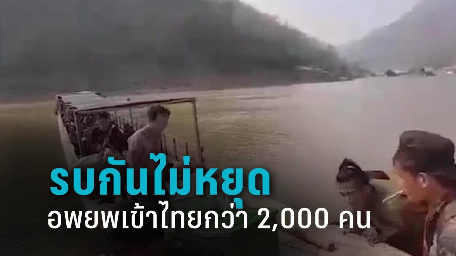 KNU กับทหารเมียนมา ยังสู้รบไม่หยุด อพยพเข้าไทยแล้วกว่า 2,000 คน
