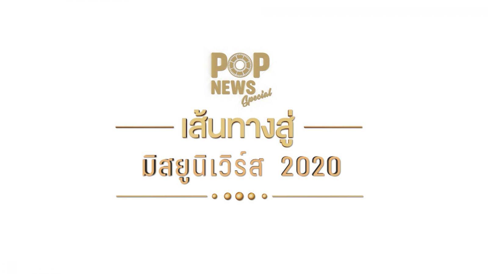 เส้นทางสู่ มิสยูนิเวิร์ส 2020