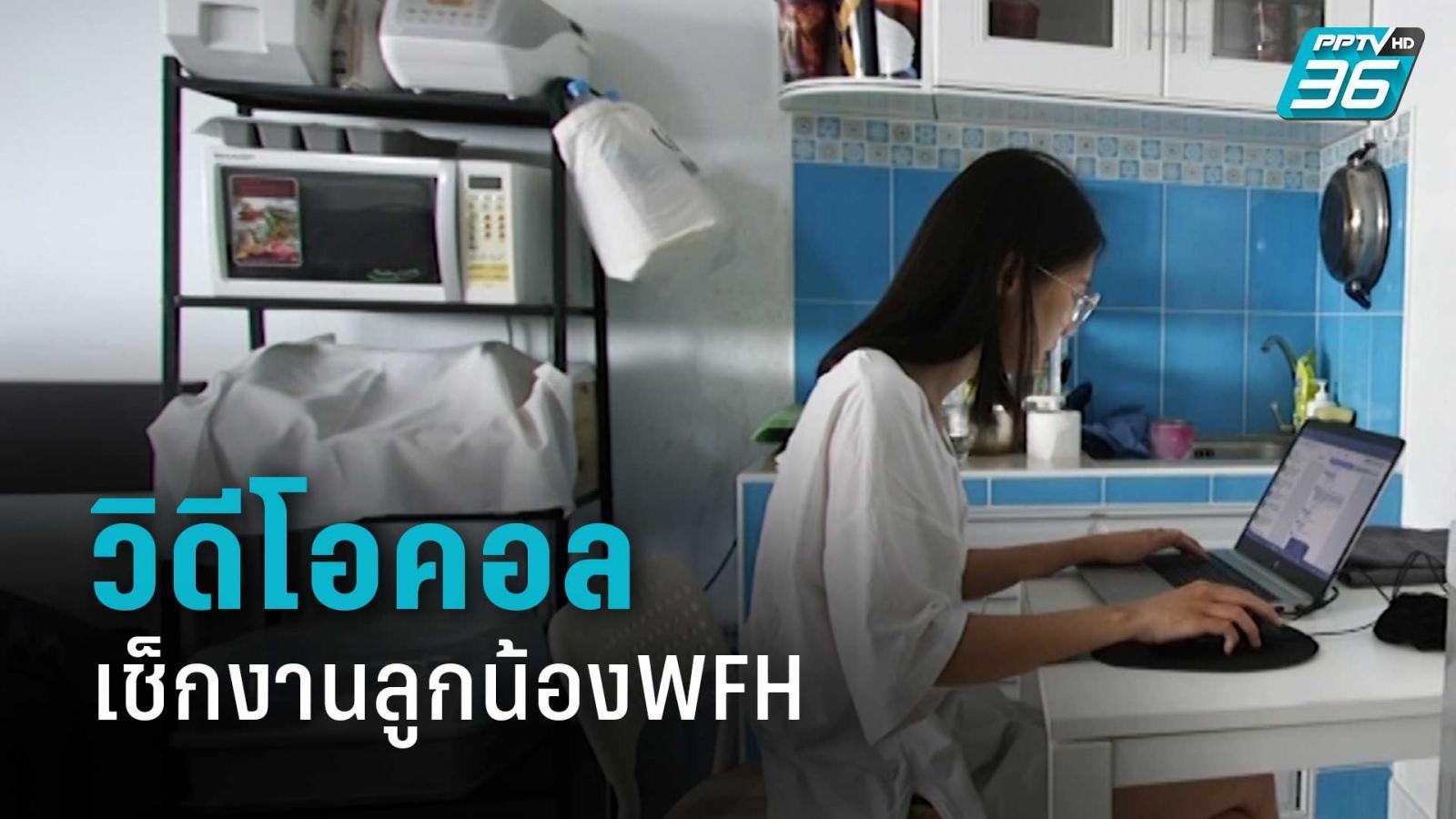วิดีโอคอลวันละ 5 รอบ เช็กงานลูกน้อง WFH