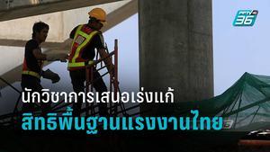 นักวิชาการเสนอเร่งแก้สิทธิพื้นฐานแรงงานไทย