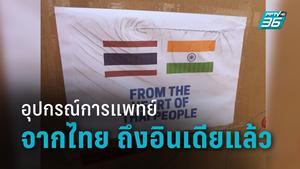 อุปกรณ์การแพทย์ ฟ้าทะลายโจรไทย ถึงอินเดียแล้ว รับ 3 ขรก.ติดเชื้อมารักษา มาตรการเข้มคุมเชื้อจากอินเดีย