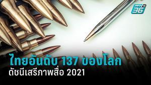 ดัชนีเสรีภาพสื่อไทยกระเตื้อง อยู่อันดับ 137 ของโลก