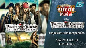 Pirates Of The Caribbean: On Stranger Tides ผจญภัยล่าสายน้ำอำมฤตสุดขอบโลก