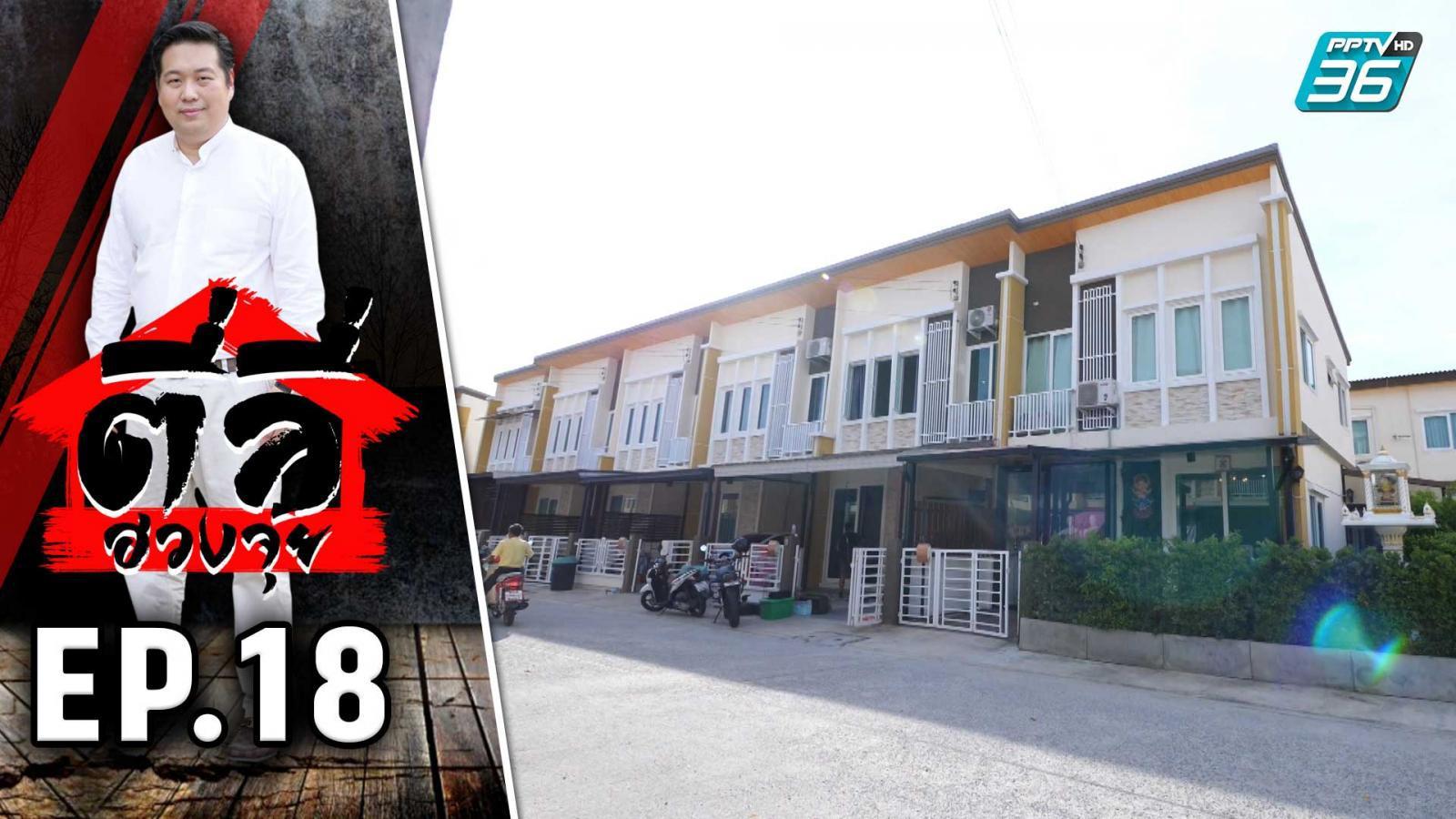 ตี่ลี่ฮวงจุ้ย | ตอน บ้านหลังเดียวโดด ๆ ผิดหรือไม่?  EP.18 | PPTV HD 36