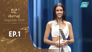 Pop news special เส้นทางสู่ Miss Universe 2020 EP.1