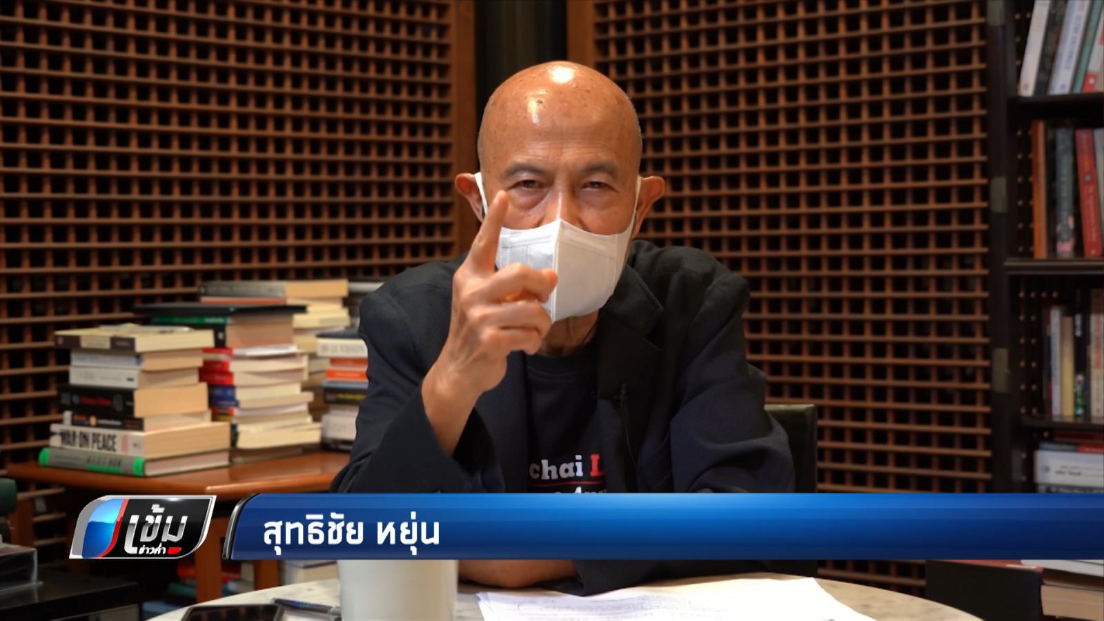 สุทธิชัย หยุ่น : ทีมประเทศไทย ต้องมีทีมเดียว