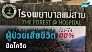 รพ.แม่สาย กักตัวบุคลากรทางการแพทย์ 88 คน หลังพบผู้ป่วยเสียชีวิต ติดโควิด