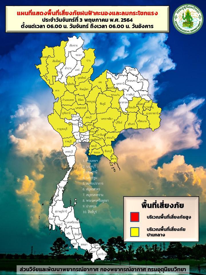 กรมอุตุฯ เตือน ฝนถล่มไทยตอนบน กทม.ฟ้าคะนอง 30%