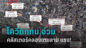 โควิดหนัก 278 ยังโคม่า เจาะคลัสเตอร์คลองเตยพุ่ง ลามบ่อนไก่ เร่งตรวจ 4,000 หวั่นกระจาย 680 ชุมชน