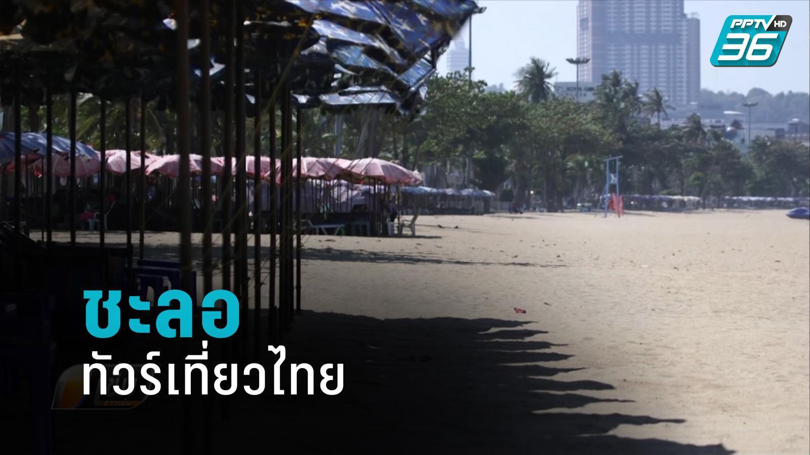 ชะลอ เราเที่ยวด้วยกัน เฟส 3-ทัวร์เที่ยวไทย