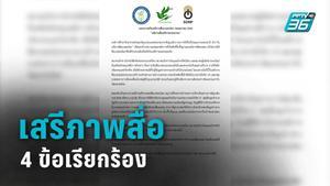 แถลงการณ์ 3 องค์กรสื่อ ขอรัฐบาล คู่ขัดแย้งเปิดพื้นที่ปลอดภัย ไม่ยั่วยุ