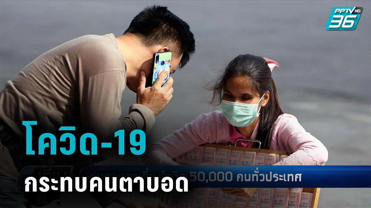 คนตาบอดเสี่ยงโควิด 50,000 คนทั่วประเทศ