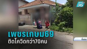 ชุมชนบ้านขิง เพชรเกษม69 ติดโควิด-19 กว่า 70 คน