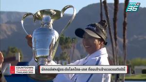 Countdown to Honda LPGA Thailand 2021 : ตอนที่ 2