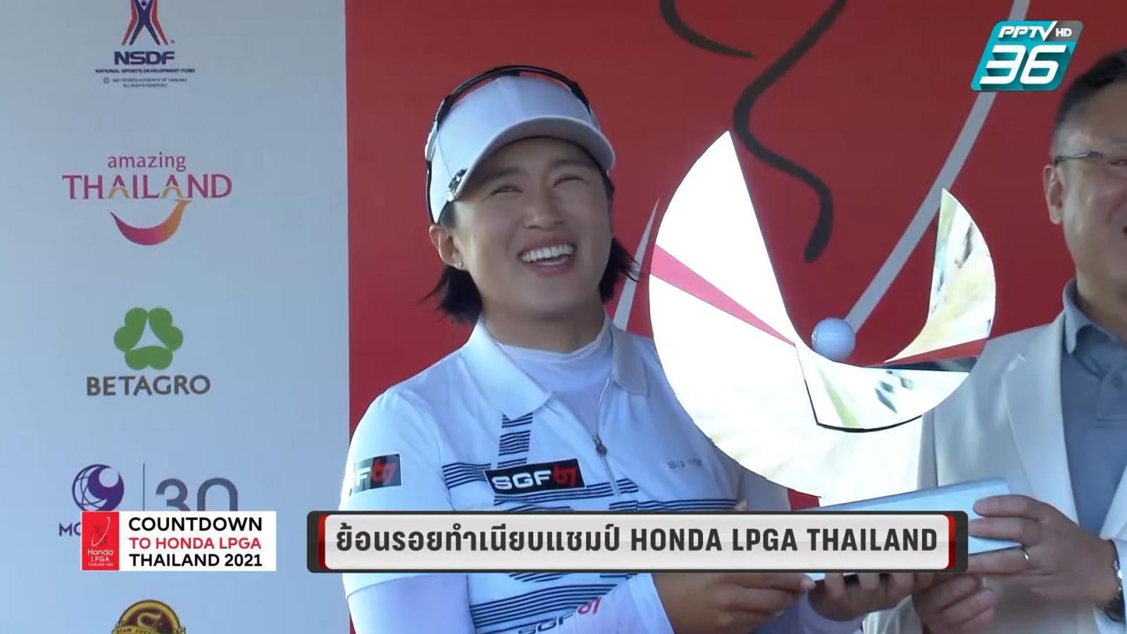 Countdown to Honda LPGA Thailand 2021