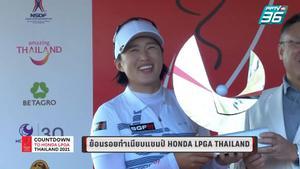 Countdown to Honda LPGA Thailand 2021 : ตอนที่ 3