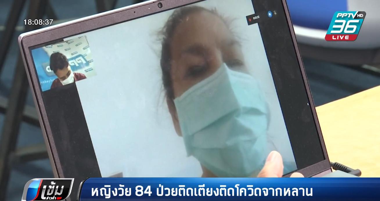 หญิงวัย 84 ป่วยติดเตียงติดโควิด-19 จากหลาน