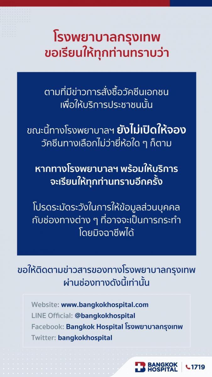 รพ.กรุงเทพ ย้ำชัด ยังไม่เปิดจองวัคซีนโควิด-19