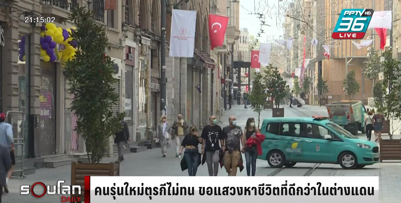 คนรุ่นใหม่ตุรกีไม่ทน ขอแสวงหาชีวิตที่ดีกว่าในต่างแดน
