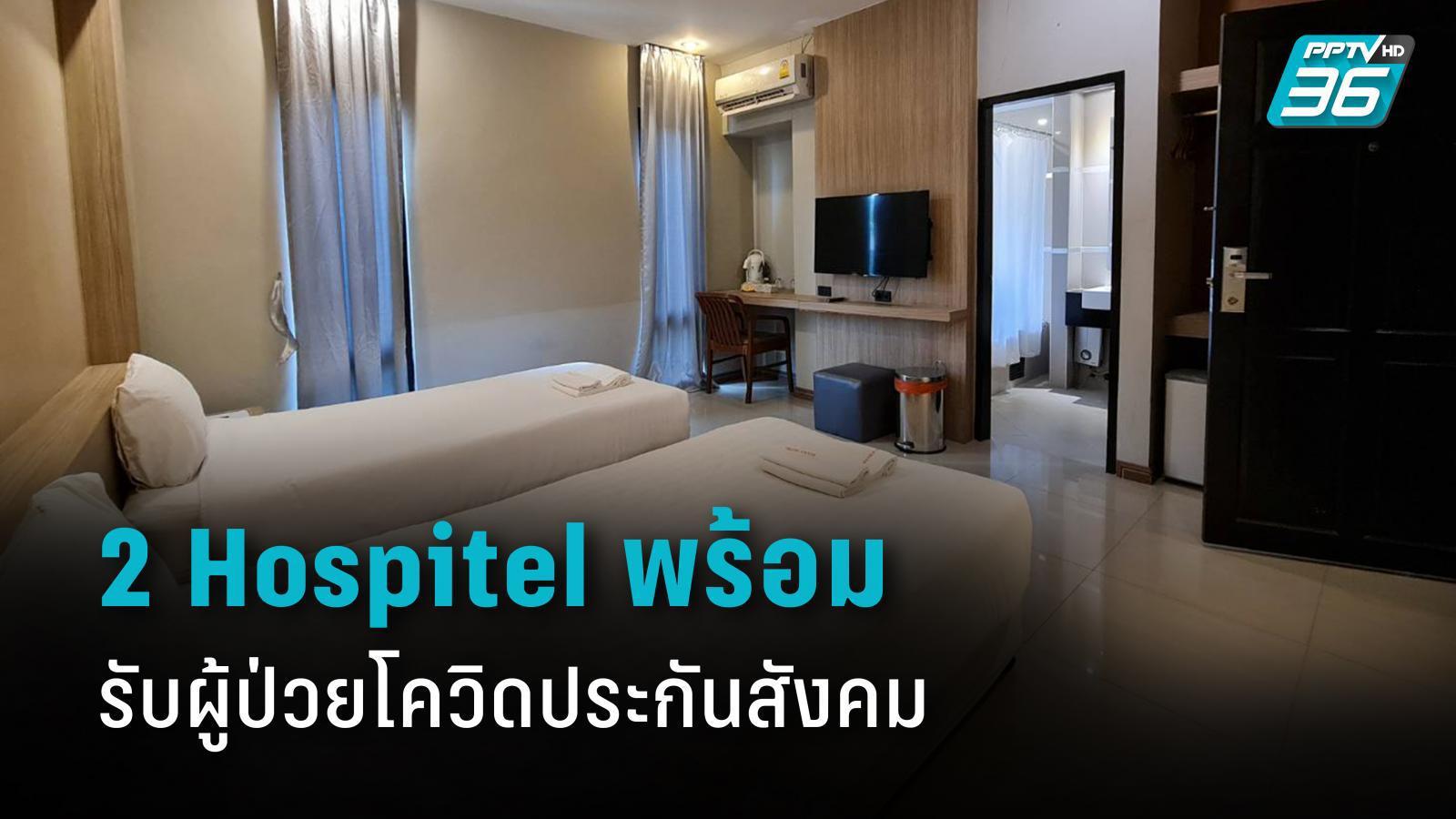 2 โรงแรมเปิด Hospitel รองรับผู้ป่วยโควิด-19 สิทธิประกันสังคม