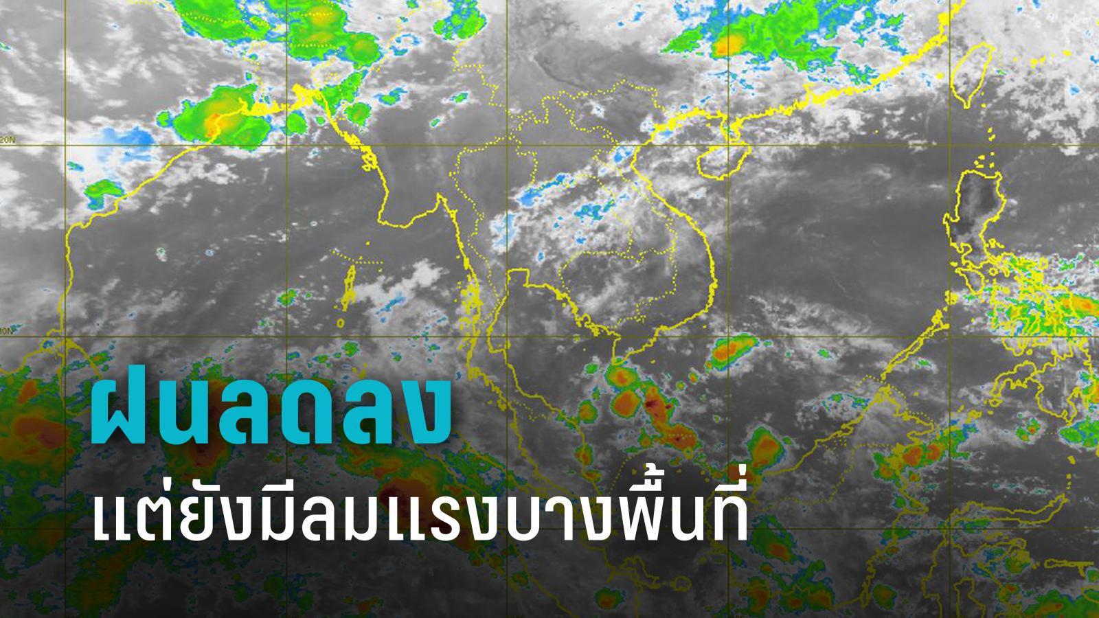กรมอุตุฯ เผย ไทยฝนตกลดลง แต่มีลมแรงบางพื้นที่ กทม.ฟ้าคะนอง 30%