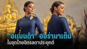 """เปิดความพิเศษชุดไทย """"อแมนด้า"""" โชว์ความงดงามในไมอามี่ ออร่ามาเต็ม"""