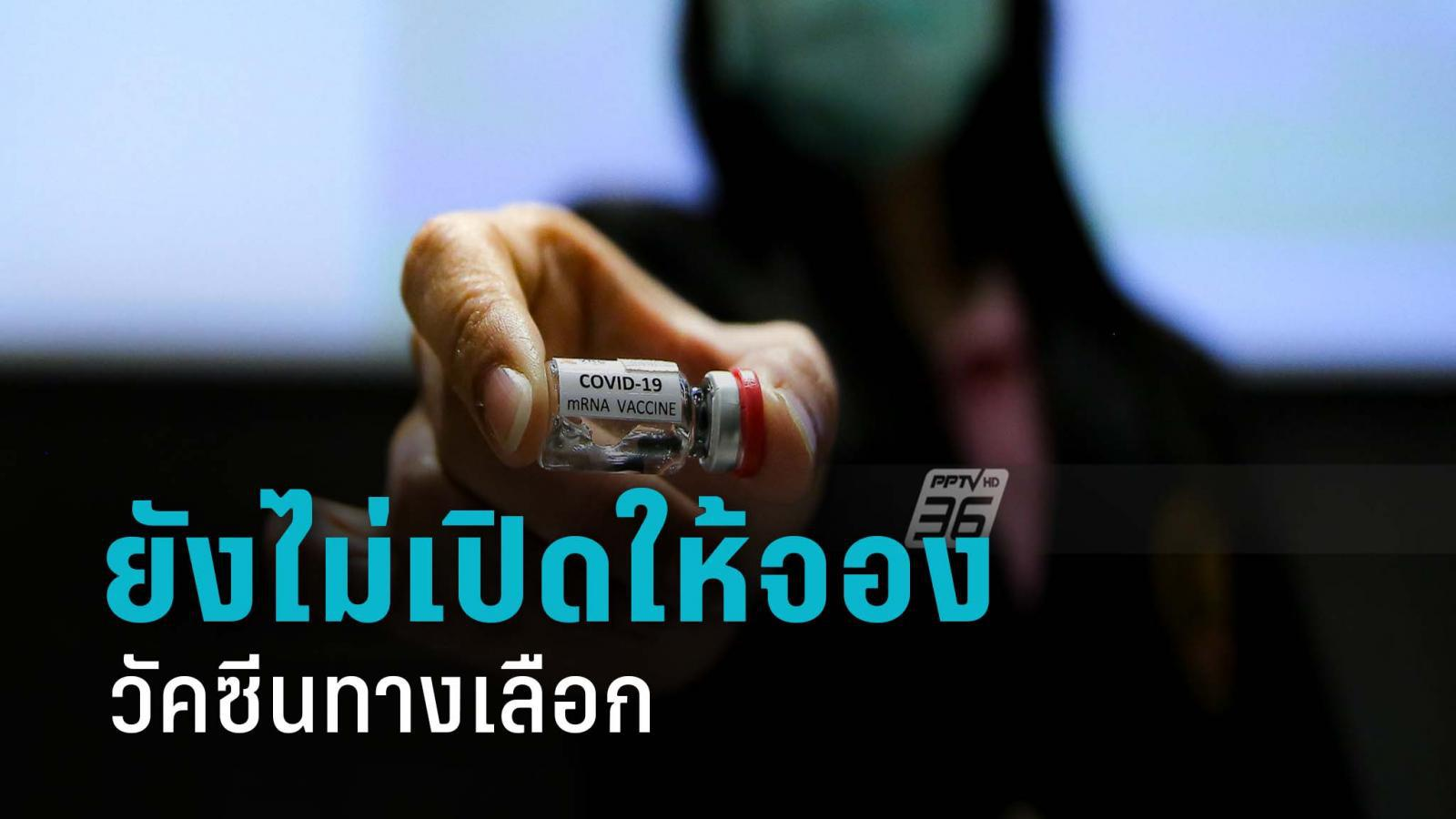 รพ.สมิติเวช-พญาไท แจงยังไม่เปิดให้จองวัคซีนโควิด-19