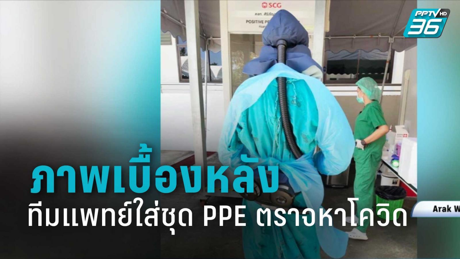 หมอเปิดภาพเบื้องหลัง ทีมแพทย์ตราจหาโควิด ใส่ชุด PPE เป็นลมกันเกือบทุกวัน