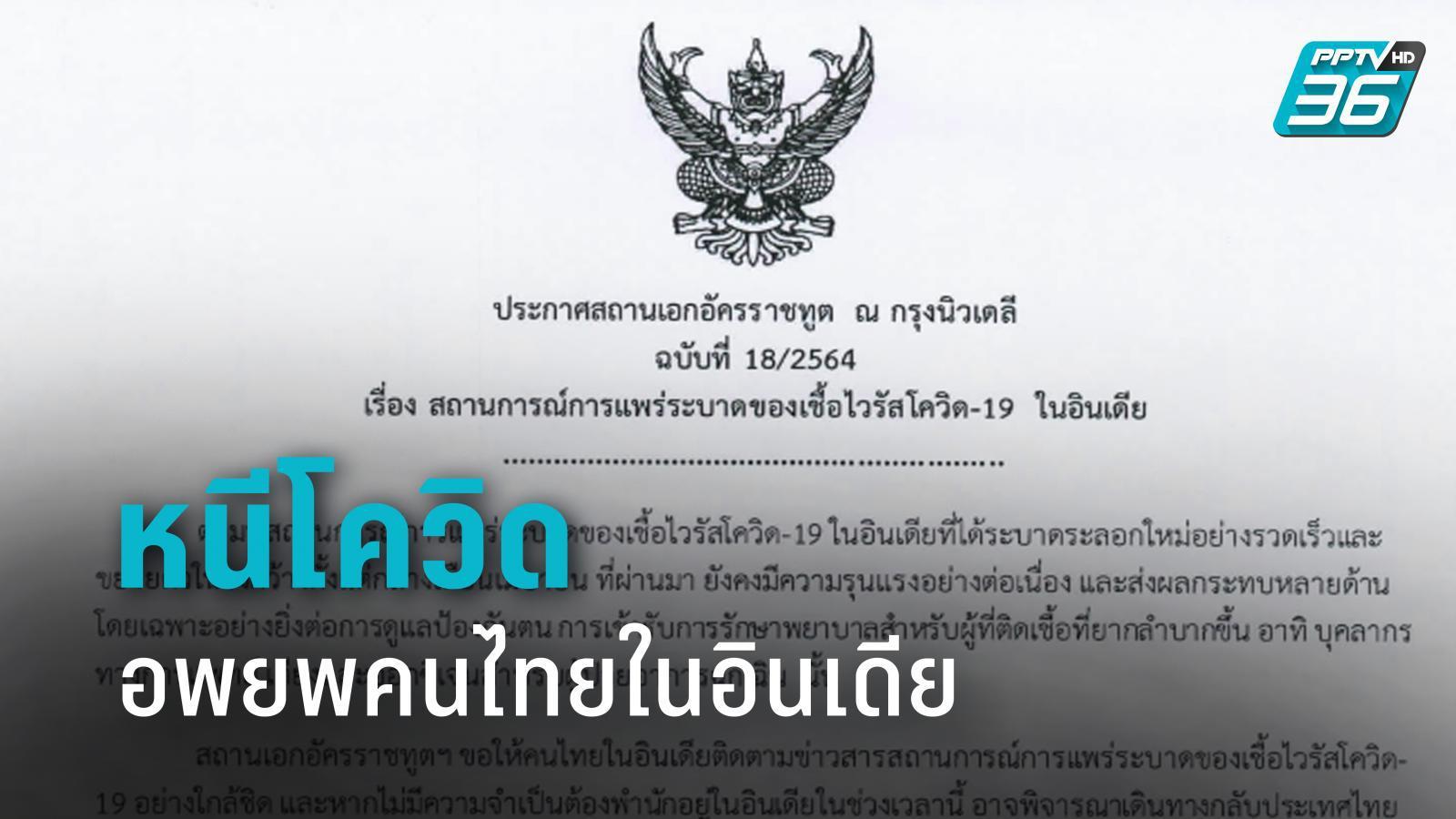 สถานทูต ประกาศอพยพคนไทยในอินเดีย หนีวิกฤตโควิด-19
